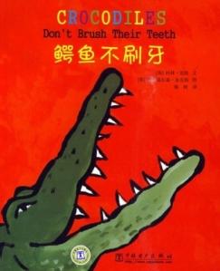 Crocodiles Don't Brush Their Teeth